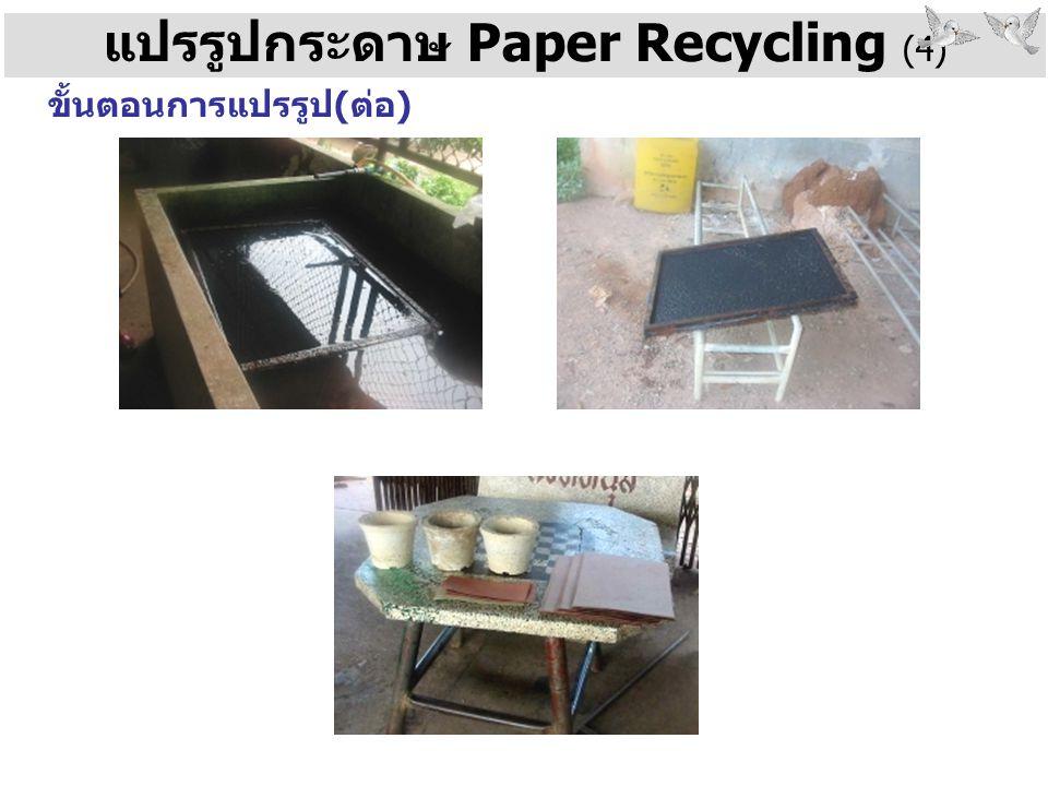แปรรูปกระดาษ Paper Recycling (4) ขั้นตอนการแปรรูป(ต่อ)