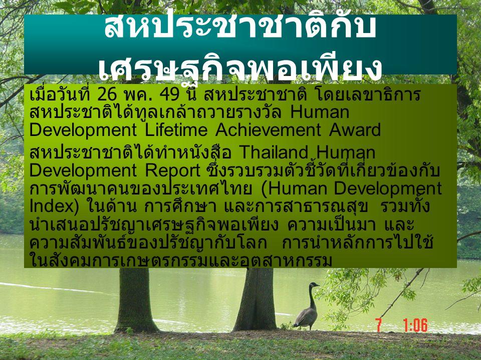 เมื่อวันที่ 26 พค. 49 นี้ สหประชาชาติ โดยเลขาธิการ สหประชาติได้ทูลเกล้าถวายรางวัล Human Development Lifetime Achievement Award สหประชาชาติได้ทำหนังสือ