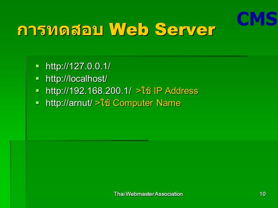 Thai Webmaster Association10 การทดสอบ Web Server  http://127.0.0.1/  http://localhost/  http://192.168.200.1/ > ใช้ IP Address  http://arnut/ > ใช้ Computer Name CMS