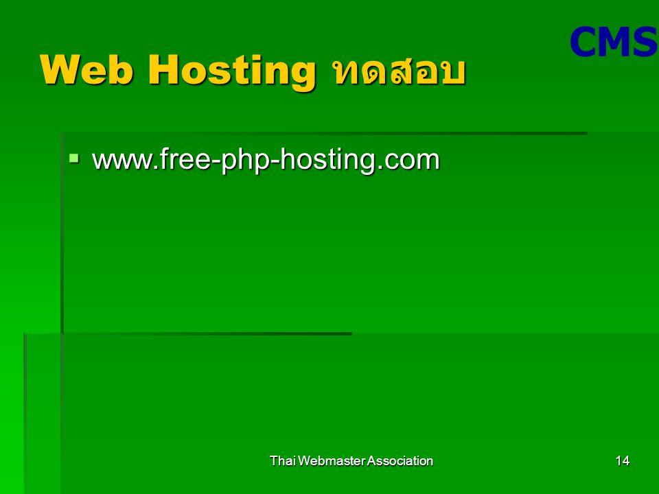 Thai Webmaster Association14 Web Hosting ทดสอบ  www.free-php-hosting.com CMS
