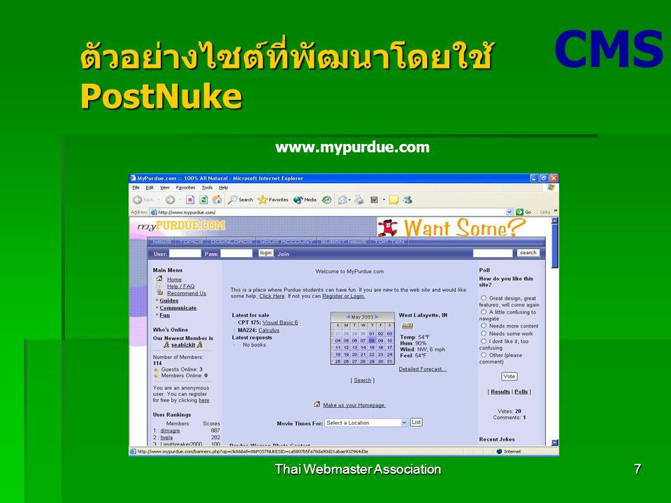 Thai Webmaster Association7 ตัวอย่างไซต์ที่พัฒนาโดยใช้ PostNuke CMS www.mypurdue.com
