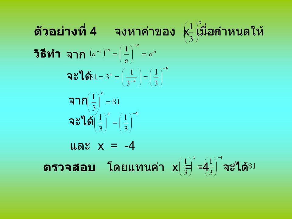 ตัวอย่างที่ 4 จงหาค่าของ x เมื่อกำหนดให้ วิธีทำ จาก จะได้ จาก จะได้ ตรวจสอบ โดยแทนค่า x = -4 จะได้ และ x = -4