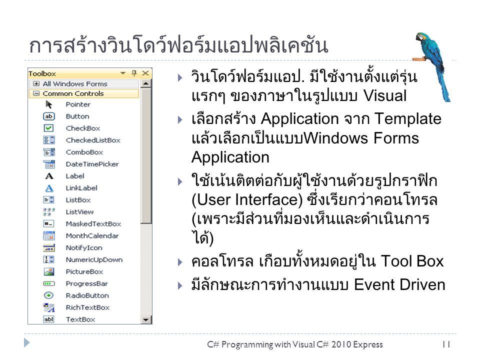 การสร้างวินโดว์ฟอร์มแอปพลิเคชัน  วินโดว์ฟอร์มแอป. มีใช้งานตั้งแต่รุ่น แรกๆ ของภาษาในรูปแบบ Visual  เลือกสร้าง Application จาก Template แล้วเลือกเป็น