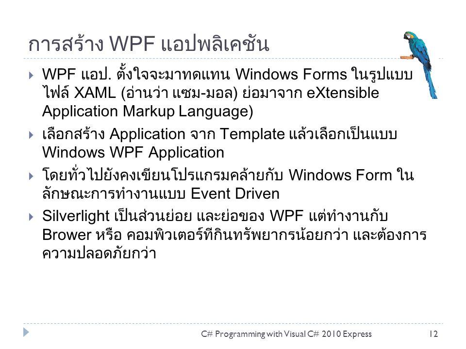 การสร้าง WPF แอปพลิเคชัน  WPF แอป. ตั้งใจจะมาทดแทน Windows Forms ในรูปแบบ ไฟล์ XAML (อ่านว่า แซม-มอล) ย่อมาจาก eXtensible Application Markup Language