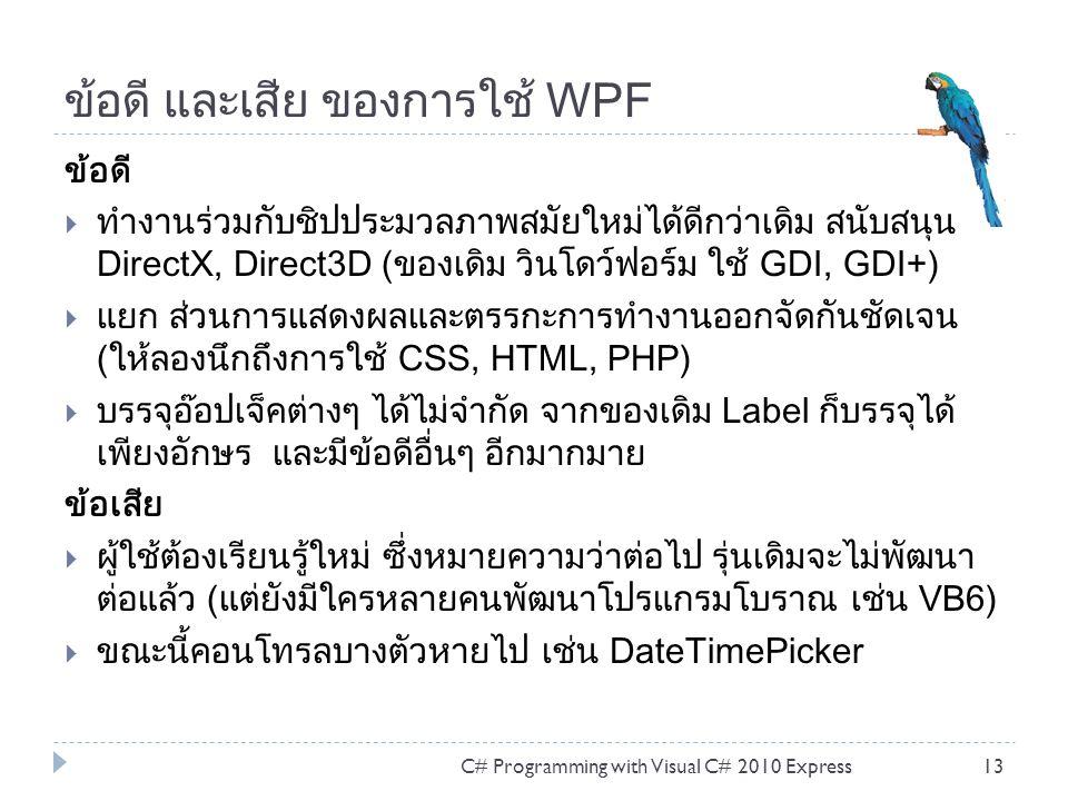 ข้อดี และเสีย ของการใช้ WPF ข้อดี  ทำงานร่วมกับชิปประมวลภาพสมัยใหม่ได้ดีกว่าเดิม สนับสนุน DirectX, Direct3D (ของเดิม วินโดว์ฟอร์ม ใช้ GDI, GDI+)  แย