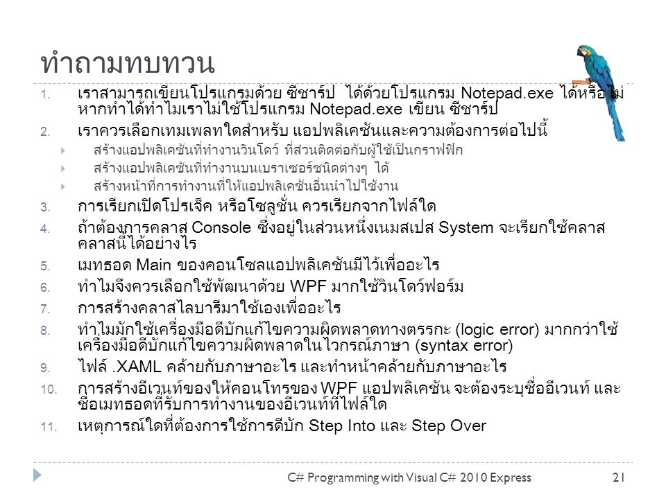 ทำถามทบทวน C# Programming with Visual C# 2010 Express21 1.