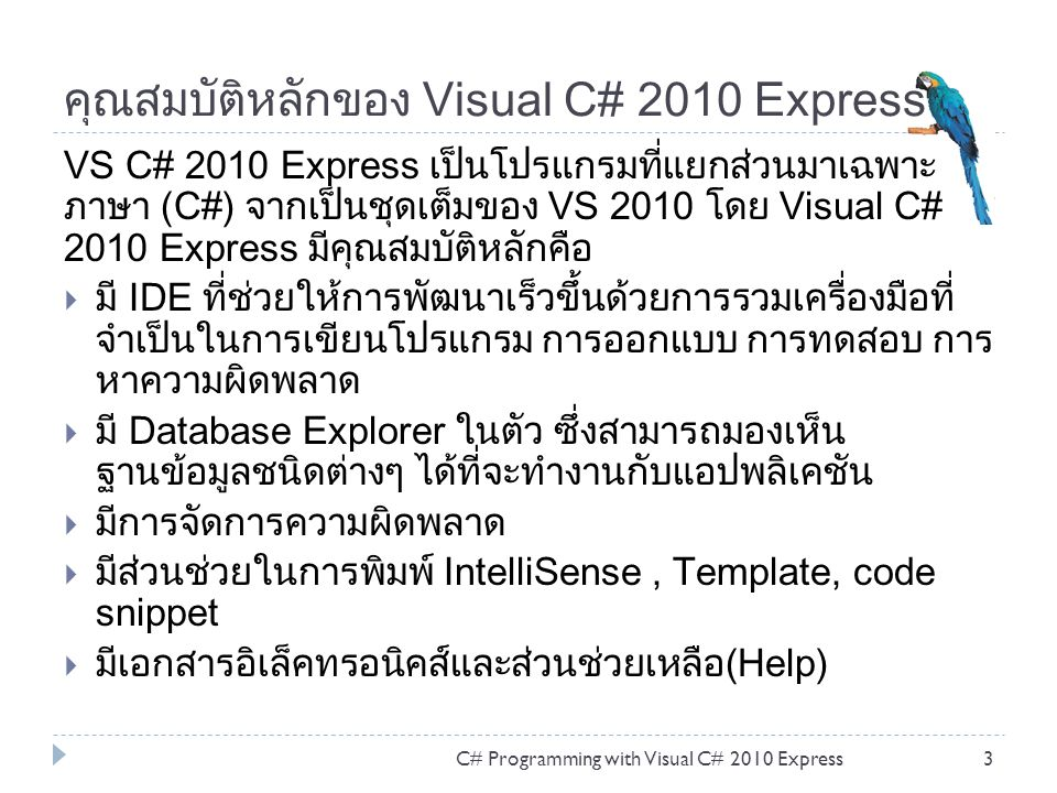 Template ใน Visual C# C# Programming with Visual C# 2010 Express4