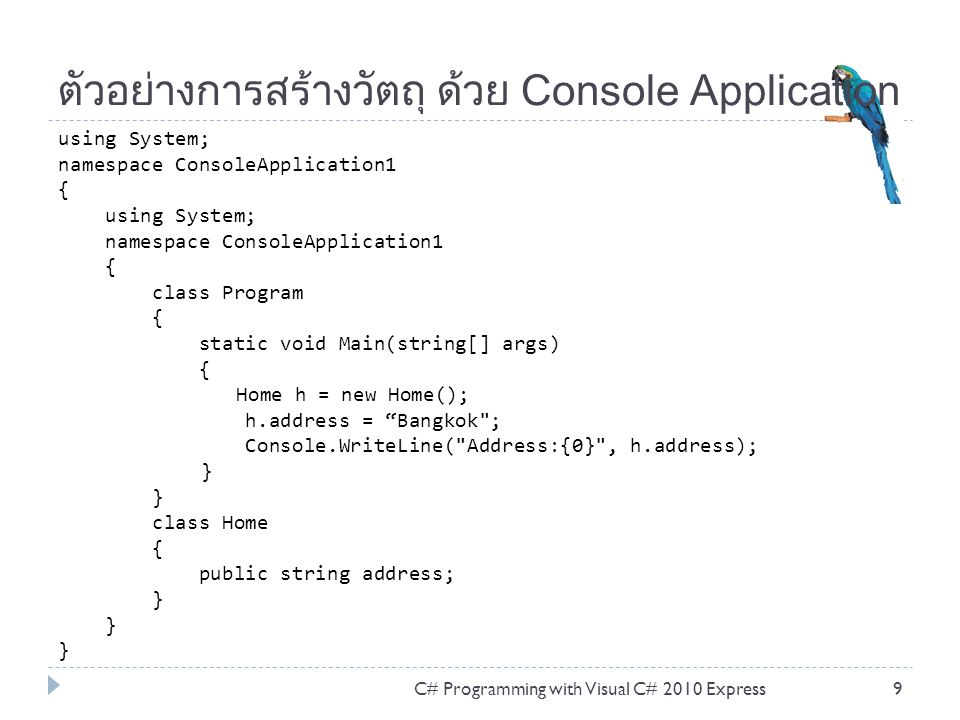 ตัวอย่างการสร้างวัตถุ ด้วย Console Application C# Programming with Visual C# 2010 Express9 using System; namespace ConsoleApplication1 { using System;