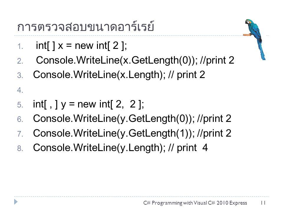 การตรวจสอบขนาดอาร์เรย์ 1. int[ ] x = new int[ 2 ]; 2. Console.WriteLine(x.GetLength(0)); //print 2 3. Console.WriteLine(x.Length); // print 2 4. 5. in