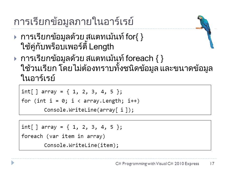 การเรียกข้อมูลภายในอาร์เรย์  การเรียกข้อมูลด้วย สแตทเม้นท์ for{ } ใช้คู่กับพร็อบเพอร์ตี้ Length  การเรียกข้อมูลด้วย สแตทเม้นท์ foreach { } ใช้วนเรีย