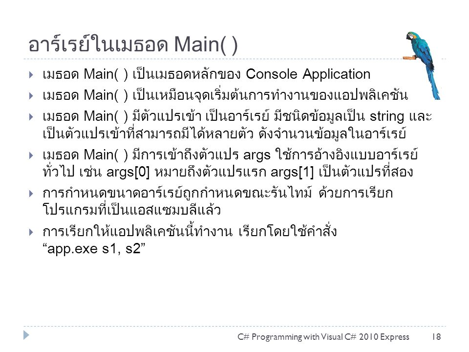 อาร์เรย์ในเมธอด Main( )  เมธอด Main( ) เป็นเมธอดหลักของ Console Application  เมธอด Main( ) เป็นเหมือนจุดเริ่มต้นการทำงานของแอปพลิเคชัน  เมธอด Main(