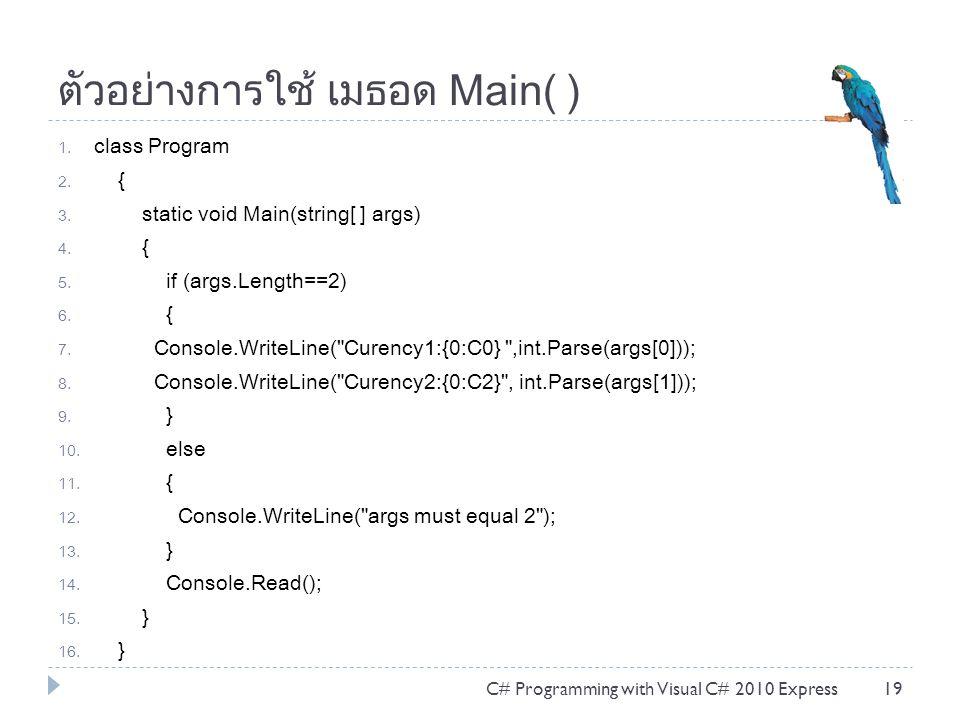 ตัวอย่างการใช้ เมธอด Main( ) 1. class Program 2. { 3. static void Main(string[ ] args) 4. { 5. if (args.Length==2) 6. { 7. Console.WriteLine(