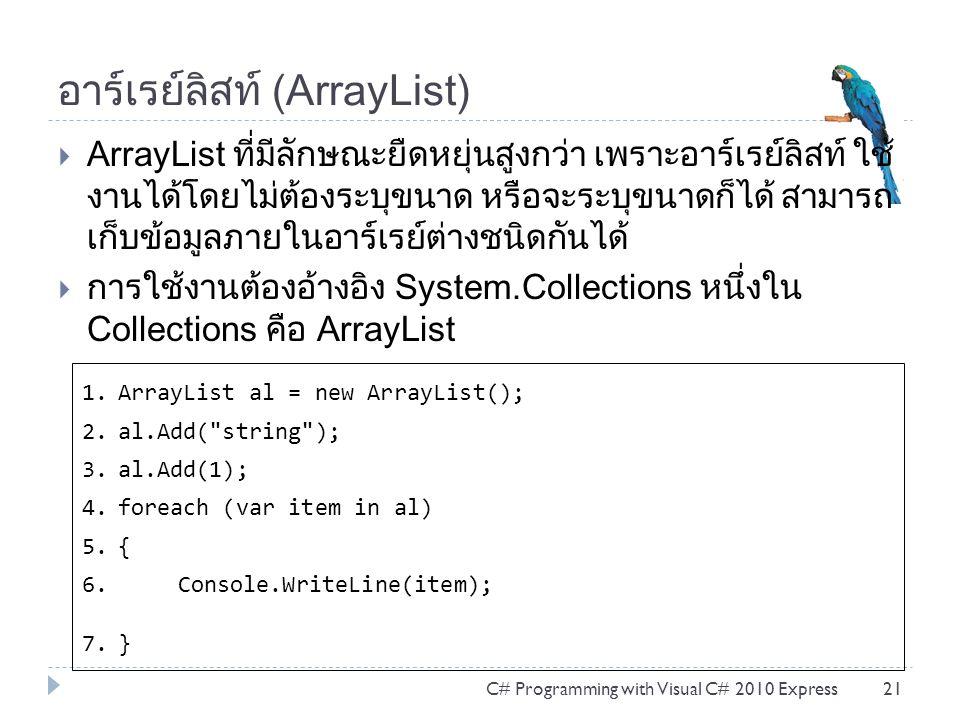 อาร์เรย์ลิสท์ (ArrayList)  ArrayList ที่มีลักษณะยืดหยุ่นสูงกว่า เพราะอาร์เรย์ลิสท์ ใช้ งานได้โดยไม่ต้องระบุขนาด หรือจะระบุขนาดก็ได้ สามารถ เก็บข้อมูล