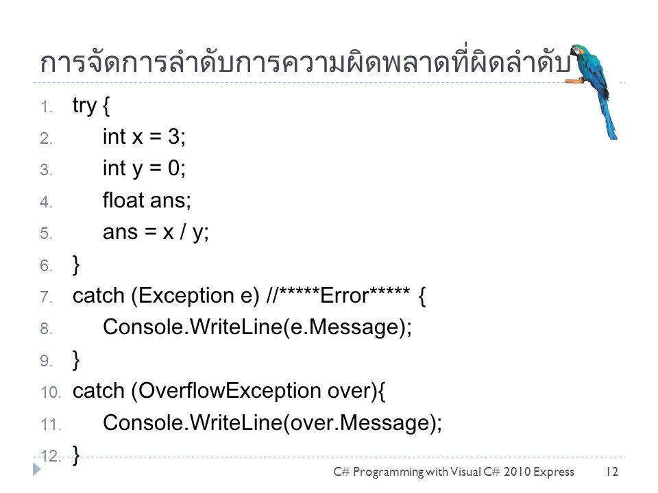 การจัดการลำดับการความผิดพลาดที่ผิดลำดับ 1. try { 2. int x = 3; 3. int y = 0; 4. float ans; 5. ans = x / y; 6. } 7. catch (Exception e) //*****Error***