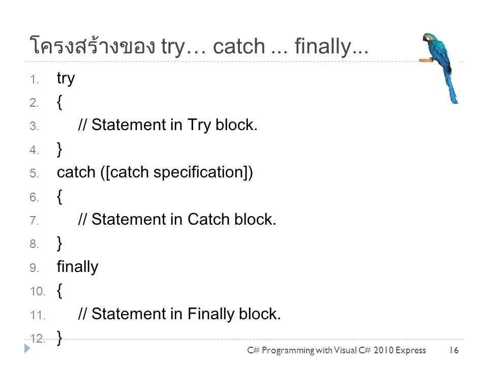โครงสร้างของ try… catch... finally... 1. try 2. { 3. // Statement in Try block. 4. } 5. catch ([catch specification]) 6. { 7. // Statement in Catch bl