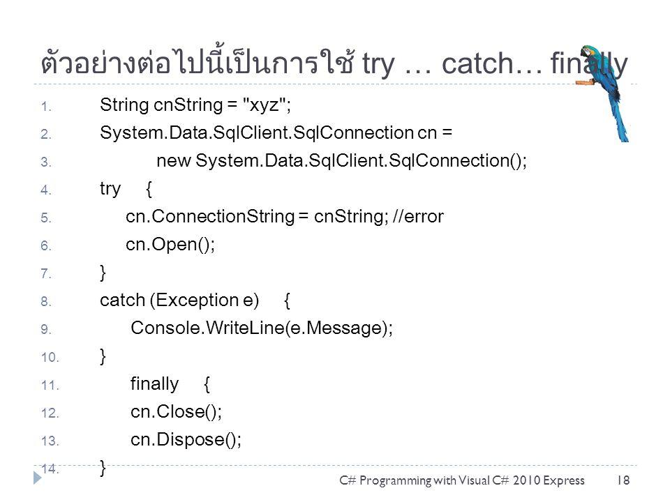 ตัวอย่างต่อไปนี้เป็นการใช้ try … catch… finally 1. String cnString =