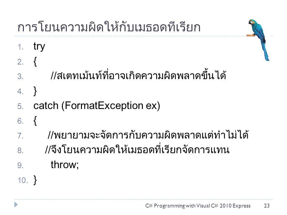 การโยนความผิดให้กับเมธอดทีเรียก 1. try 2. { 3. //สเตทเม้นท์ที่อาจเกิดความผิดพลาดขึ้นได้ 4. } 5. catch (FormatException ex) 6. { 7. //พยายามจะจัดการกับ