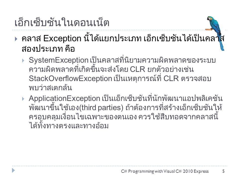 แผนภาพคลาส บางส่วนของ Exception C# Programming with Visual C# 2010 Express6