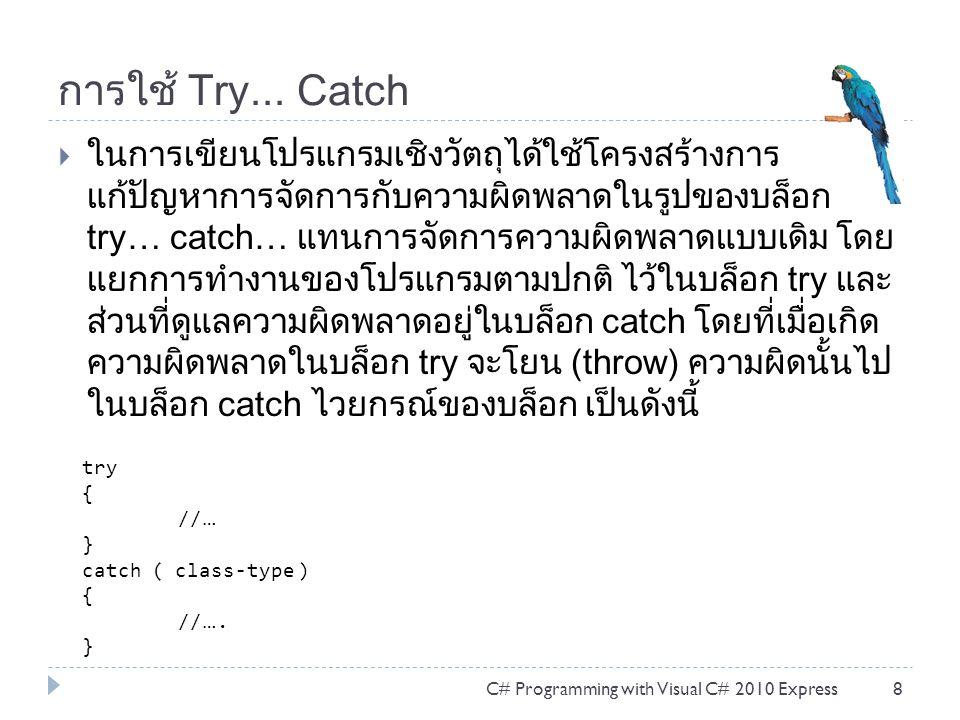 การใช้ Try... Catch  ในการเขียนโปรแกรมเชิงวัตถุได้ใช้โครงสร้างการ แก้ปัญหาการจัดการกับความผิดพลาดในรูปของบล็อก try… catch… แทนการจัดการความผิดพลาดแบบ