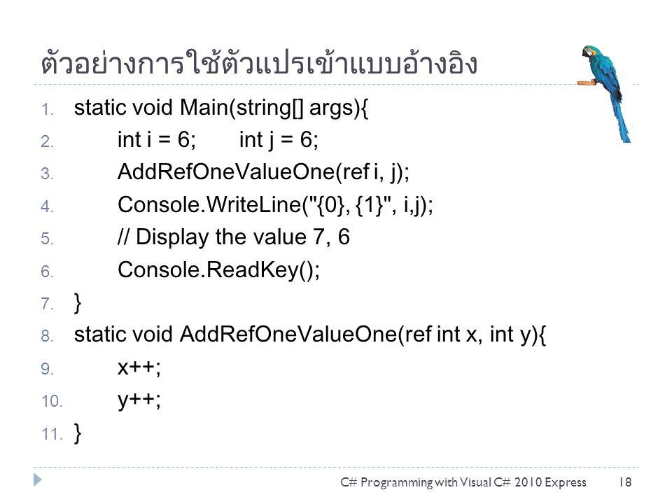 ตัวอย่างการใช้ตัวแปรเข้าแบบอ้างอิง 1.static void Main(string[] args){ 2.
