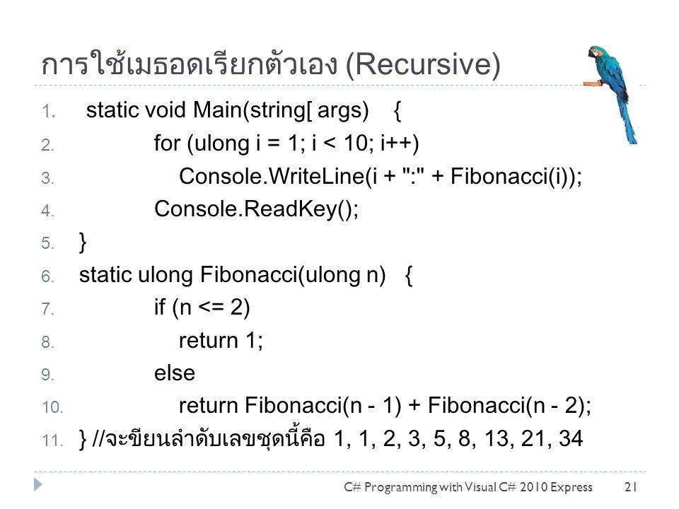 การใช้เมธอดเรียกตัวเอง (Recursive) 1.static void Main(string[ args) { 2.