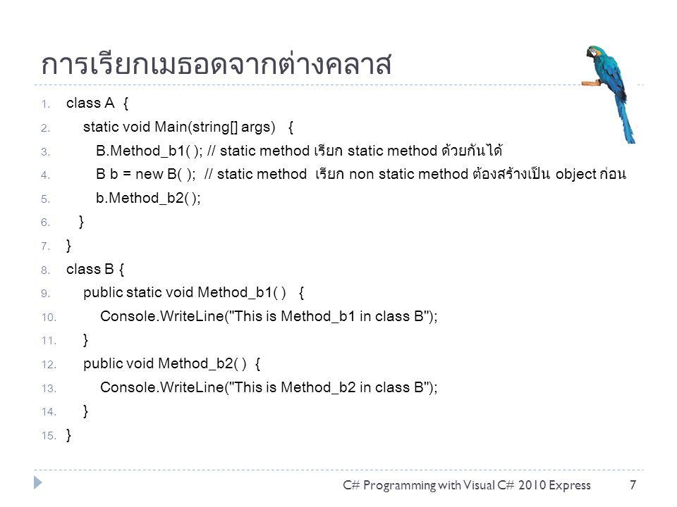 การเรียกเมธอดจากต่างคลาส 1.class A { 2. static void Main(string[] args) { 3.