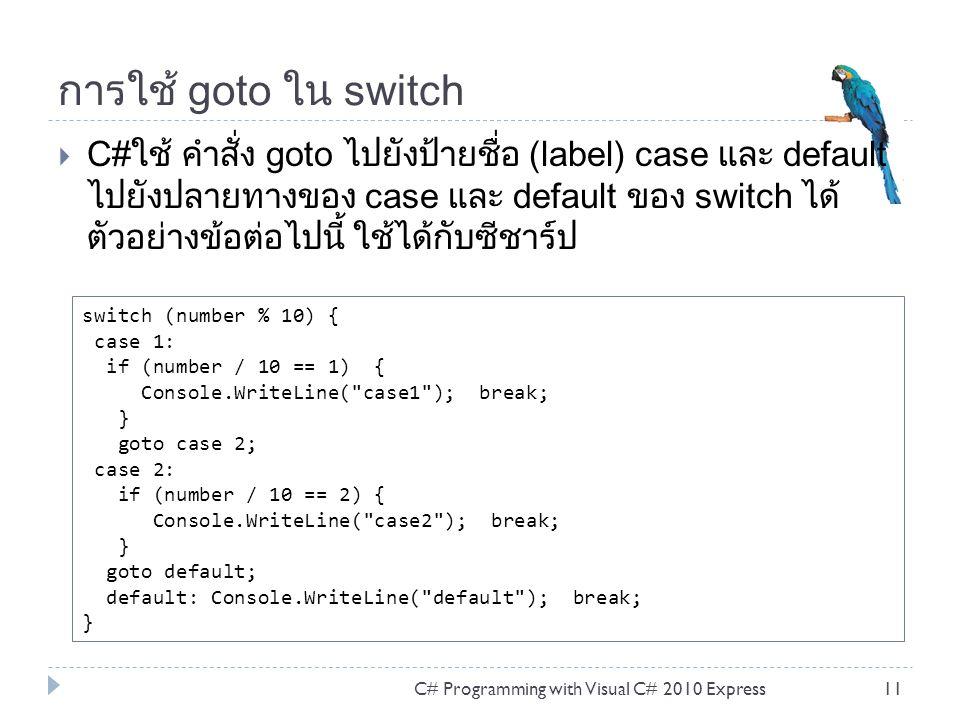 การใช้ goto ใน switch  C#ใช้ คำสั่ง goto ไปยังป้ายชื่อ (label) case และ default ไปยังปลายทางของ case และ default ของ switch ได้ ตัวอย่างข้อต่อไปนี้ ใ