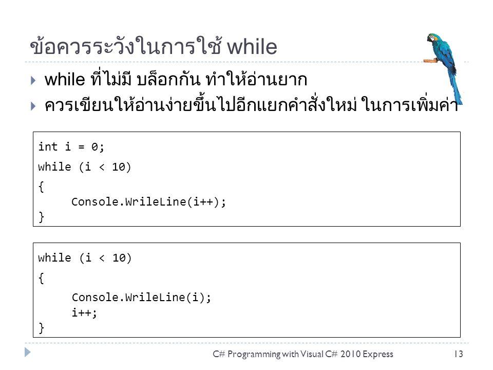 ข้อควรระวังในการใช้ while  while ที่ไม่มี บล็อกกัน ทำให้อ่านยาก  ควรเขียนให้อ่านง่ายขึ้นไปอีกแยกคำสั่งใหม่ ในการเพิ่มค่า C# Programming with Visual