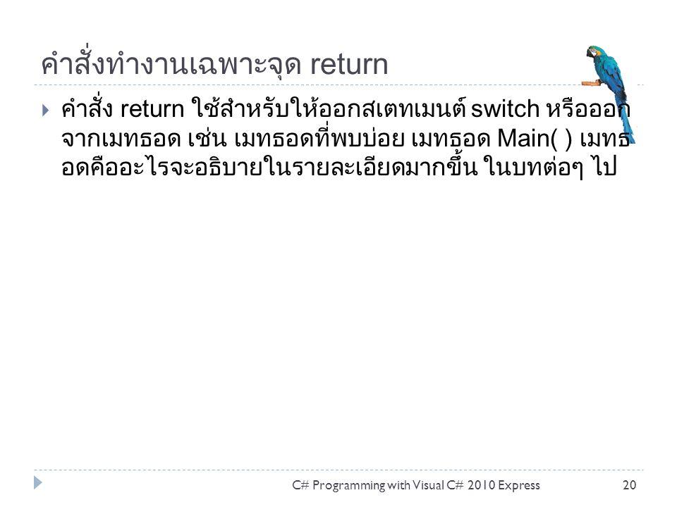 คำสั่งทำงานเฉพาะจุด return  คำสั่ง return ใช้สำหรับให้ออกสเตทเมนต์ switch หรือออก จากเมทธอด เช่น เมทธอดที่พบบ่อย เมทธอด Main( ) เมทธ อดคืออะไรจะอธิบา