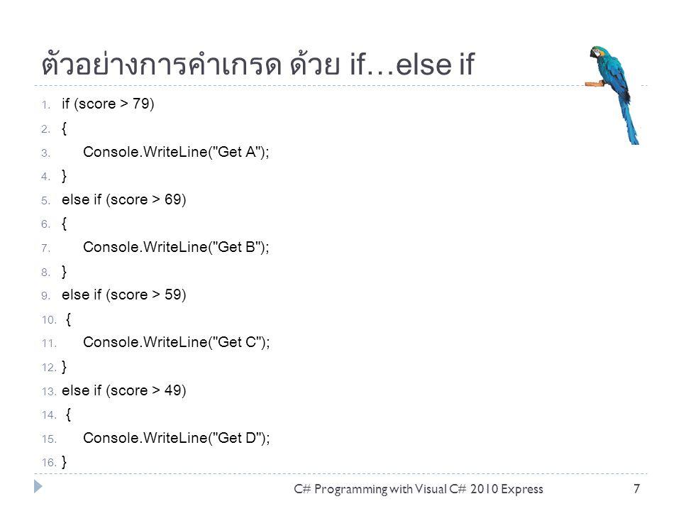 ตัวอย่างการคำเกรด ด้วย if…else if 1. if (score > 79) 2. { 3. Console.WriteLine(