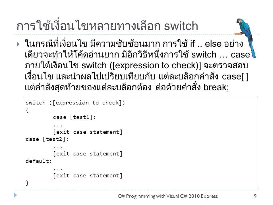 การใช้เงื่อนไขหลายทางเลือก switch  ในกรณีที่เงื่อนไข มีความซับซ้อนมาก การใช้ if.. else อย่าง เดียวจะทำให้โค้ดอ่านยาก มีอีกวิธีหนึ่งการใช้ switch … ca