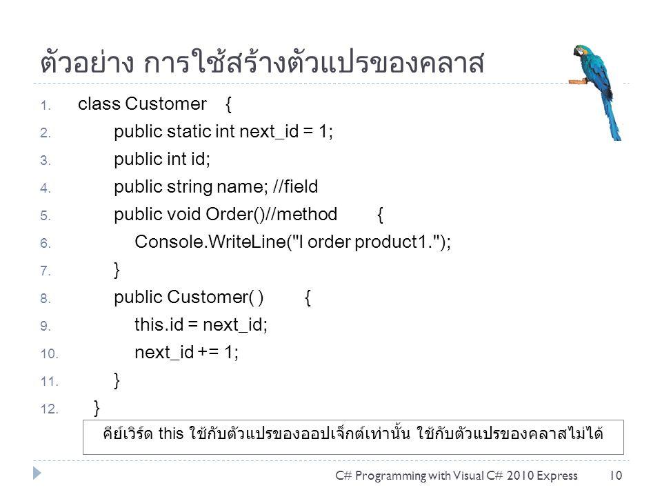 ตัวอย่าง การใช้สร้างตัวแปรของคลาส 1. class Customer { 2. public static int next_id = 1; 3. public int id; 4. public string name; //field 5. public voi