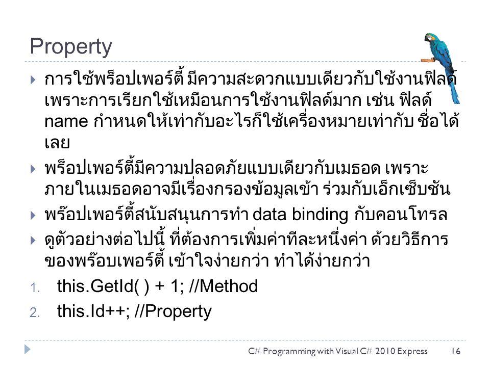 Property  การใช้พร็อปเพอร์ตี้ มีความสะดวกแบบเดียวกับใช้งานฟิลด์ เพราะการเรียกใช้เหมือนการใช้งานฟิลด์มาก เช่น ฟิลด์ name กำหนดให้เท่ากับอะไรก็ใช้เครื่