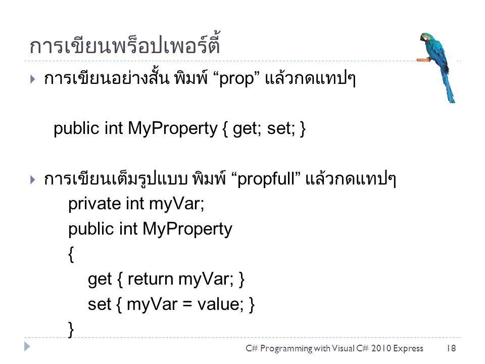 """การเขียนพร็อปเพอร์ตี้  การเขียนอย่างสั้น พิมพ์ """"prop"""" แล้วกดแทปๆ public int MyProperty { get; set; }  การเขียนเต็มรูปแบบ พิมพ์ """"propfull"""" แล้วกดแทปๆ"""