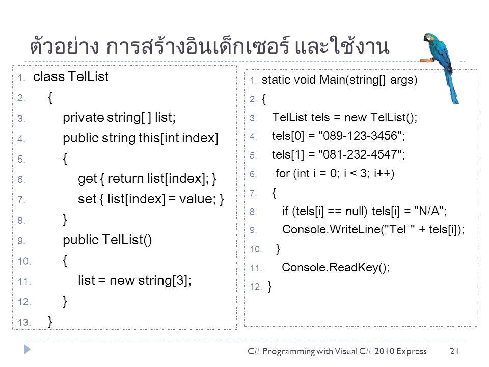 ตัวอย่าง การสร้างอินเด็กเซอร์ และใช้งาน 1. class TelList 2. { 3. private string[ ] list; 4. public string this[int index] 5. { 6. get { return list[in