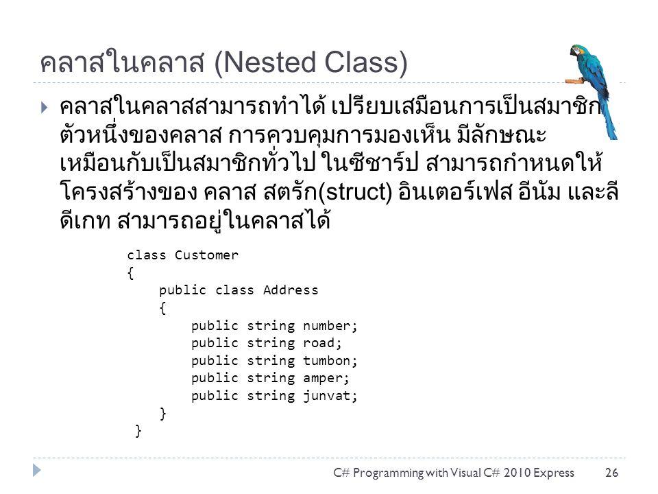 คลาสในคลาส (Nested Class)  คลาสในคลาสสามารถทำได้ เปรียบเสมือนการเป็นสมาชิก ตัวหนึ่งของคลาส การควบคุมการมองเห็น มีลักษณะ เหมือนกับเป็นสมาชิกทั่วไป ในซ