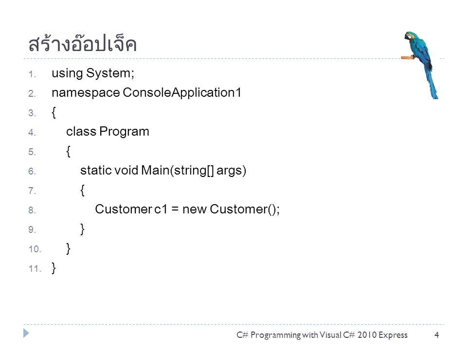 ใช้งานอ๊อปเจ็ค ผ่านเมธอหลัก 1.static void Main(string[] args) 2.