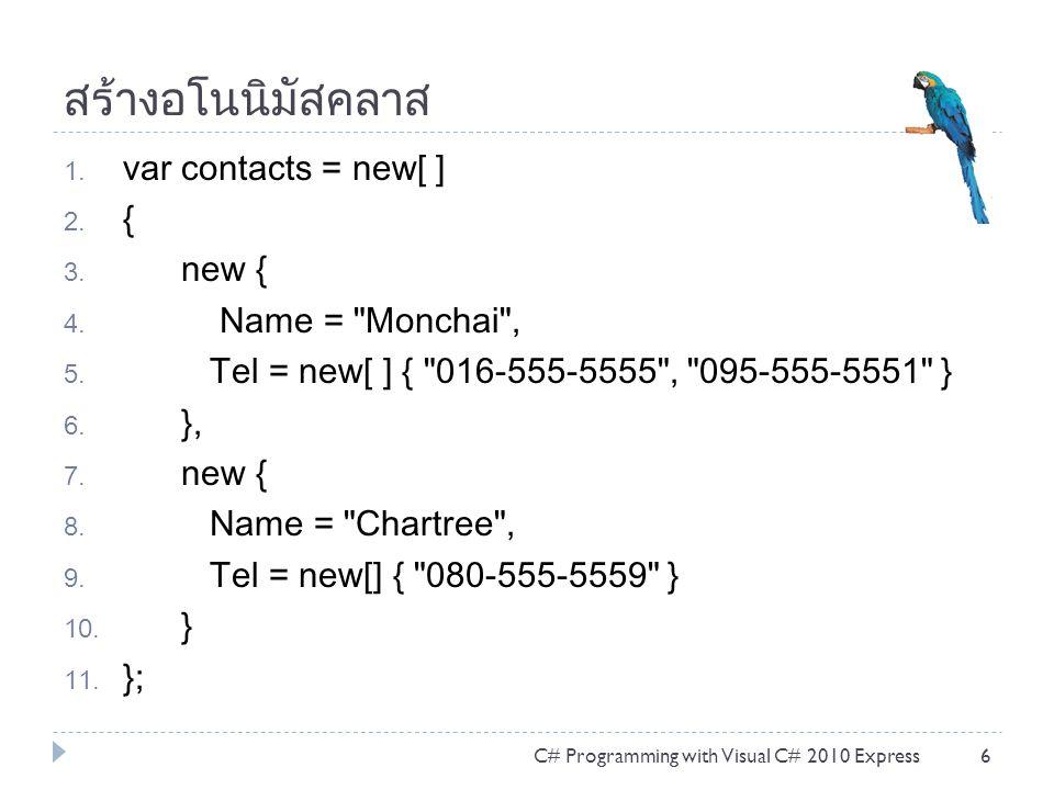 สร้างอโนนิมัสคลาส 1. var contacts = new[ ] 2. { 3. new { 4. Name =