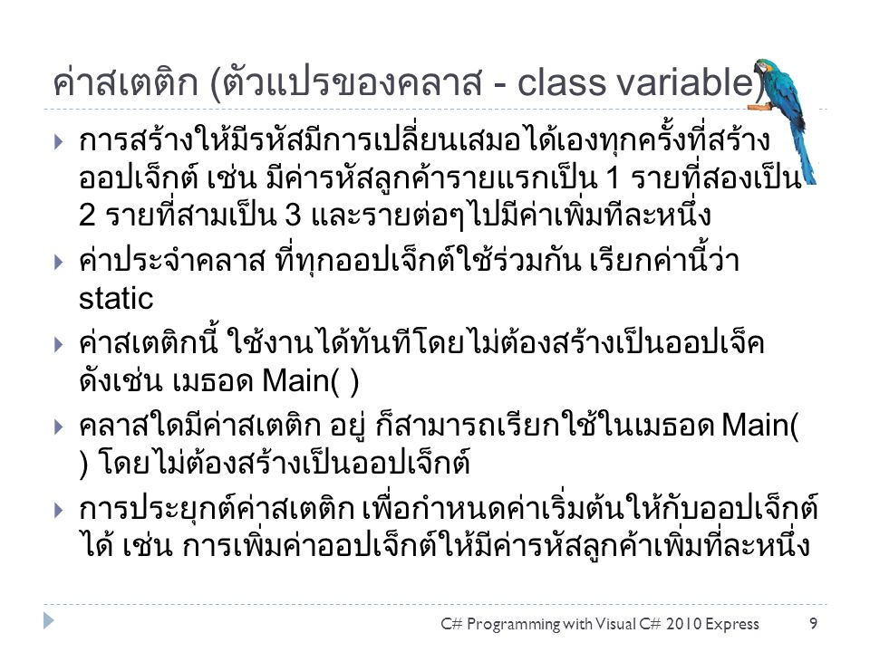 ตัวอย่าง การใช้สร้างตัวแปรของคลาส 1.class Customer { 2.