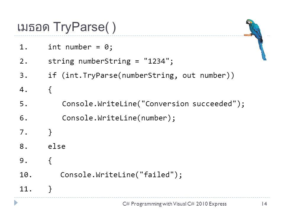 เมธอด TryParse( ) C# Programming with Visual C# 2010 Express14 1.int number = 0; 2.string numberString = 1234 ; 3.if (int.TryParse(numberString, out number)) 4.{ 5.