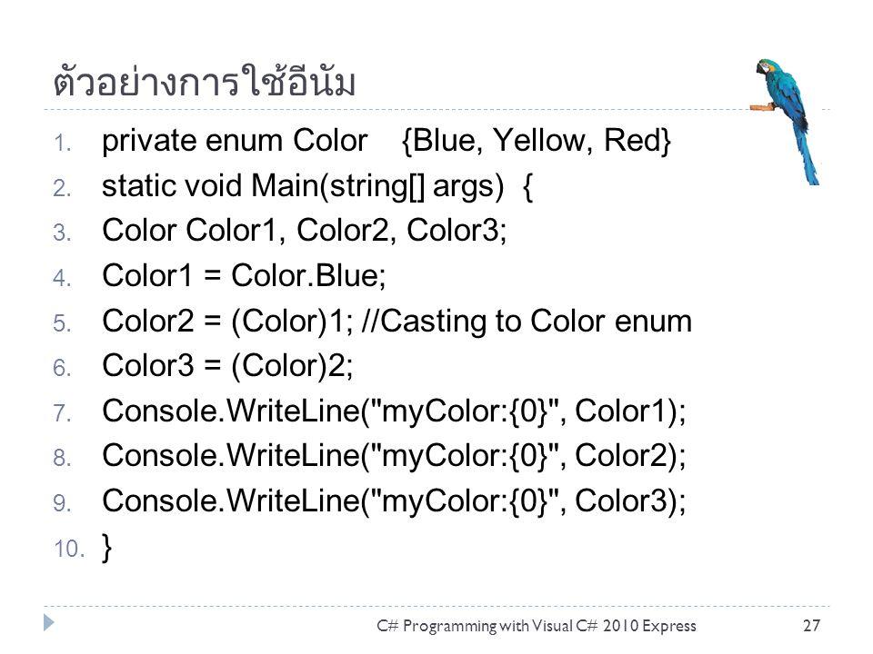 ตัวอย่างการใช้อีนัม 1.private enum Color{Blue, Yellow, Red} 2.