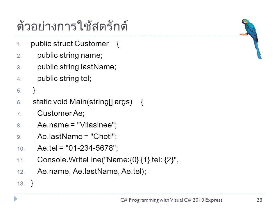 ตัวอย่างการใช้สตรักต์ 1.public struct Customer { 2.