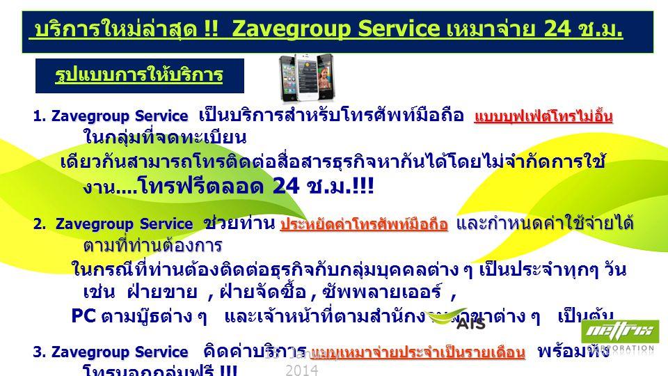 บริการใหม่ล่าสุด !! Zavegroup Service เหมาจ่าย 24 ช.ม. รูปแบบการให้บริการ vegroup Service แบบบุฟเฟ่ต์โทรไม่อั้น 1. Zavegroup Service เป็นบริการสำหรับโ