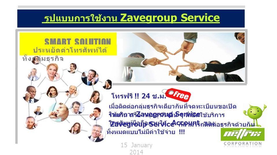 รูปแบบการใช้งาน Zavegroup Service SMART SOLUTION Zavegroup Service ก็สามารถติดต่อธุรกิจด้วยกัน ทั้งหมดแบบไม่มีค่าใช้จ่าย !!! โทรฟรี !! 24 ช.ม. ประหยัด