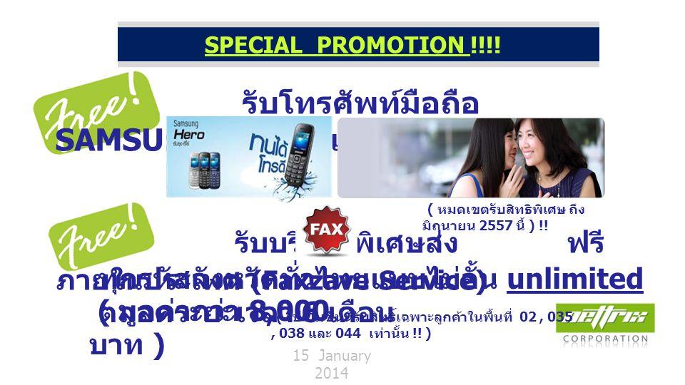 รับบริการพิเศษส่ง ฟรี ภายในประเทศ (Faxzave Service) SPECIAL PROMOTION !!!! รับโทรศัพท์มือถือ SAMSUNG Hero 1 เครื่อง / ต่อซิม ทุกรหัสจังหวัดทั่วไทยแบบไ