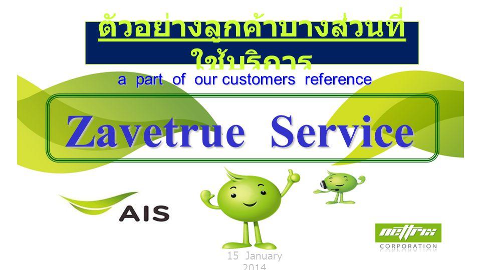 ตัวอย่างลูกค้าบางส่วนที่ ใช้บริการ Zavetrue Service Zavetrue Service a part of our customers reference a part of our customers reference 15 January 2014