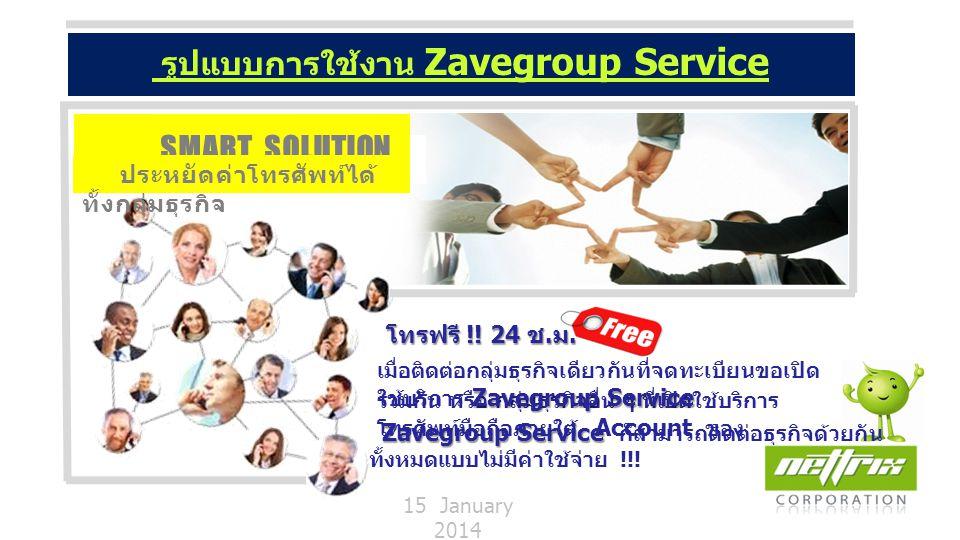 บริการใหม่ล่าสุด !. Zavegroup Service เหมาจ่าย 24 ช.ม.
