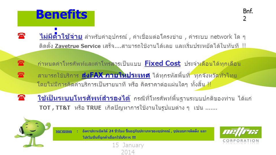  ใช้โทรศัพท์พื้นฐานภายในประเทศได้ ทุกจังหวัดทั่วไทย ตลอด 24 ชั่วโมง  โทรเข้าเบอร์ มือถือทุกค่าย ทุกเบอร์ ทุกเครือข่าย ได้ตลอด 24 ชั่วโมง  ใช้งานโดยเชื่อมต่อกับตู้สาขา (PABX) สำหรับบริษัททุกประเภทที่มีค่าโทรศัพท์ในอัตราที่สูง โดย ช่วยประหยัดค่าใช้จ่าย ซึ่งเป็นค่าโทรศัพท์ของเบอร์พื้นฐานในสำนักงาน และ ในส่วนของโรงงานอุตสาหกรรม ได้มากเกือบ 50%  หลังจากได้รับส่วนลดเกือบ 50% แล้วคิดค่าบริการเป็น แบบเหมาจ่ายประจำ เป็นรายเดือน ทุกเดือน Benefits : หมายเหตุ : อัตราประหยัดได้ 24 ชั่วโมง ขึ้นอยู่กับประเภทของอุปกรณ์, รูปแบบการติดตั้ง และ โปรโมชั่นที่ลูกค้าเลือกใช้บริการ !!.