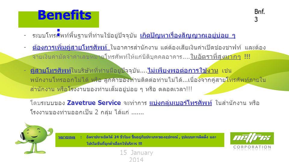  ไม่มีค่าใช้จ่าย สำหรับค่าอุปกรณ์, ค่าเชื่อมต่อโครงข่าย, ค่าระบบ network ใด ๆ ติดตั้ง Zavetrue Service เสร็จ....สามารถใช้งานได้เลย และเริ่มประหยัดได้ในทันที !.