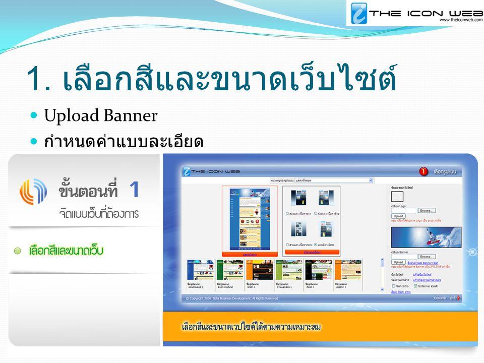 1. เลือกสีและขนาดเว็บไซต์ Upload Banner กำหนดค่าแบบละเอียด